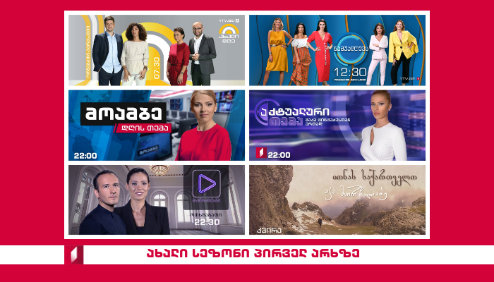 New Broadcast season on First Channel from September 16