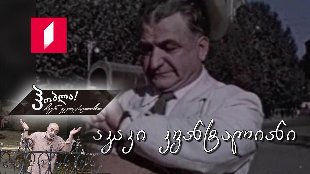 აკაკი კვანტალიანი