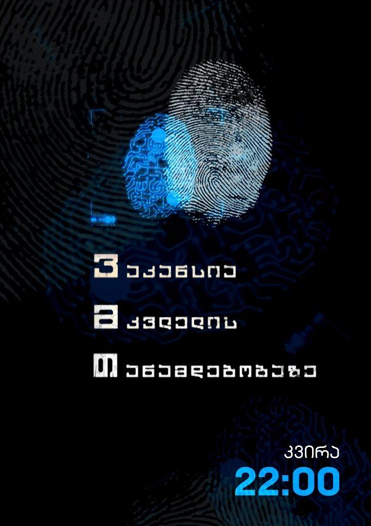 ვაკანსია მკვლელის თანამდებობაზე (15)