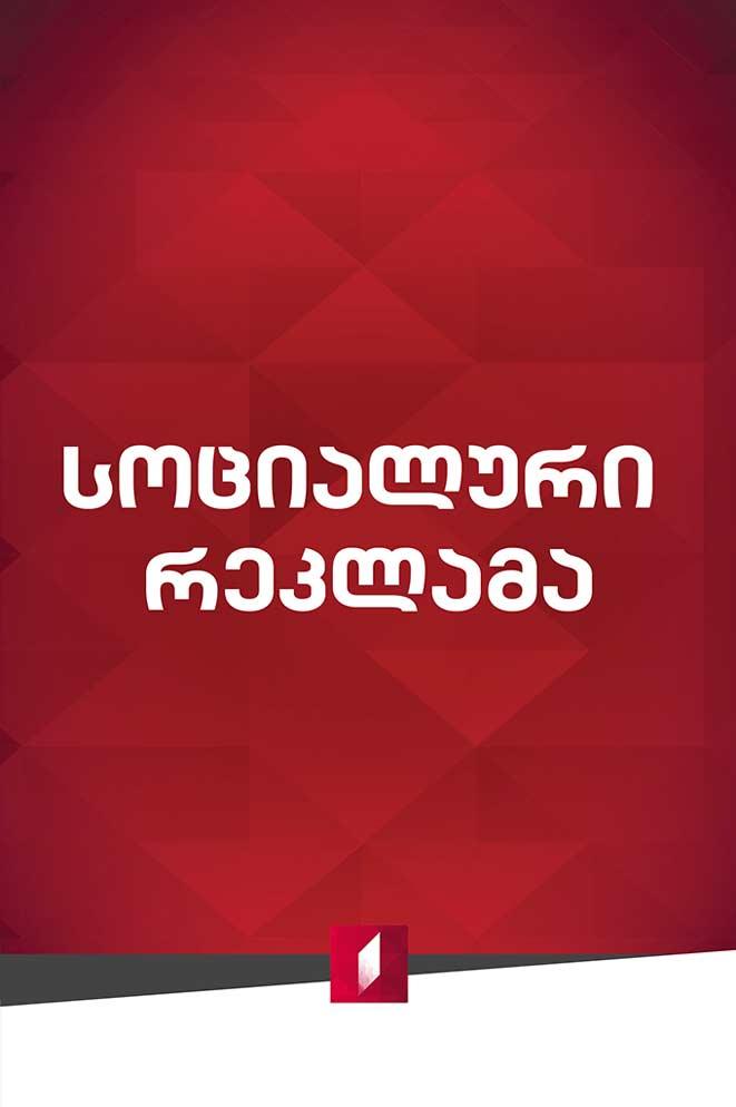 სოციალური რეკლამა
