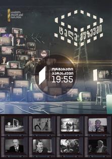 ტელემუზეუმი