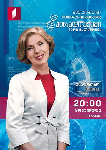პირადი ექიმი - მარი მალაზონია