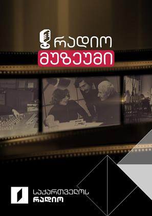 რადიომუზეუმი