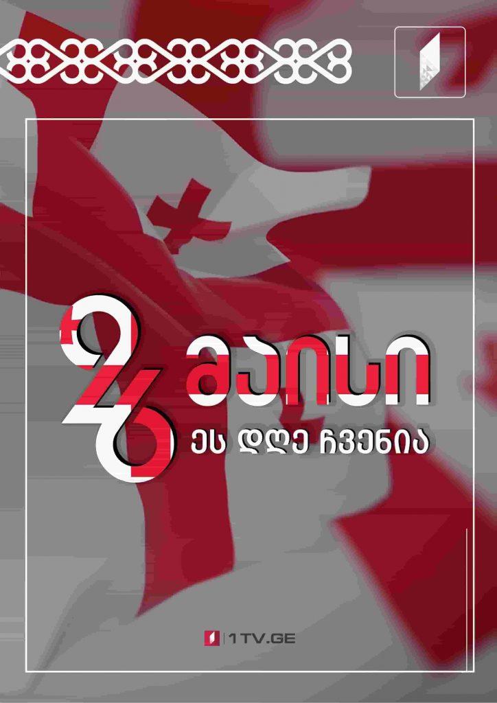 26 მაისი, საქართველოს დამოუკიდებლობის დღე
