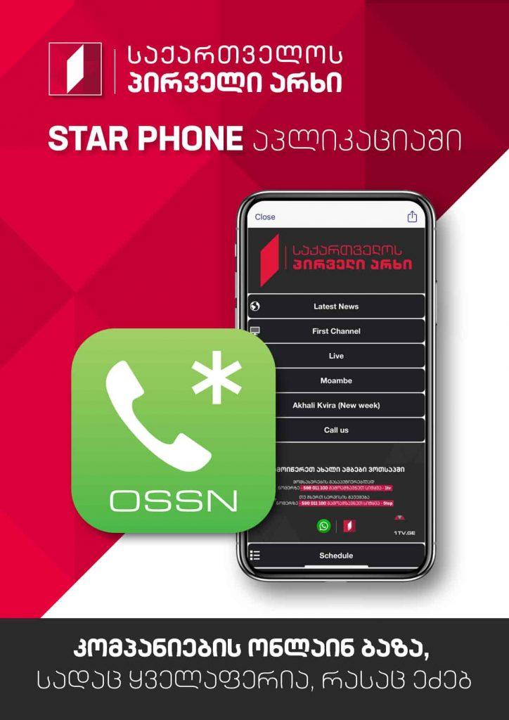 პირველი არხი Star Phone აპლიკაციაში
