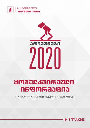 არჩევნები 2020 | ყოველკვირეული ინფორმაცია