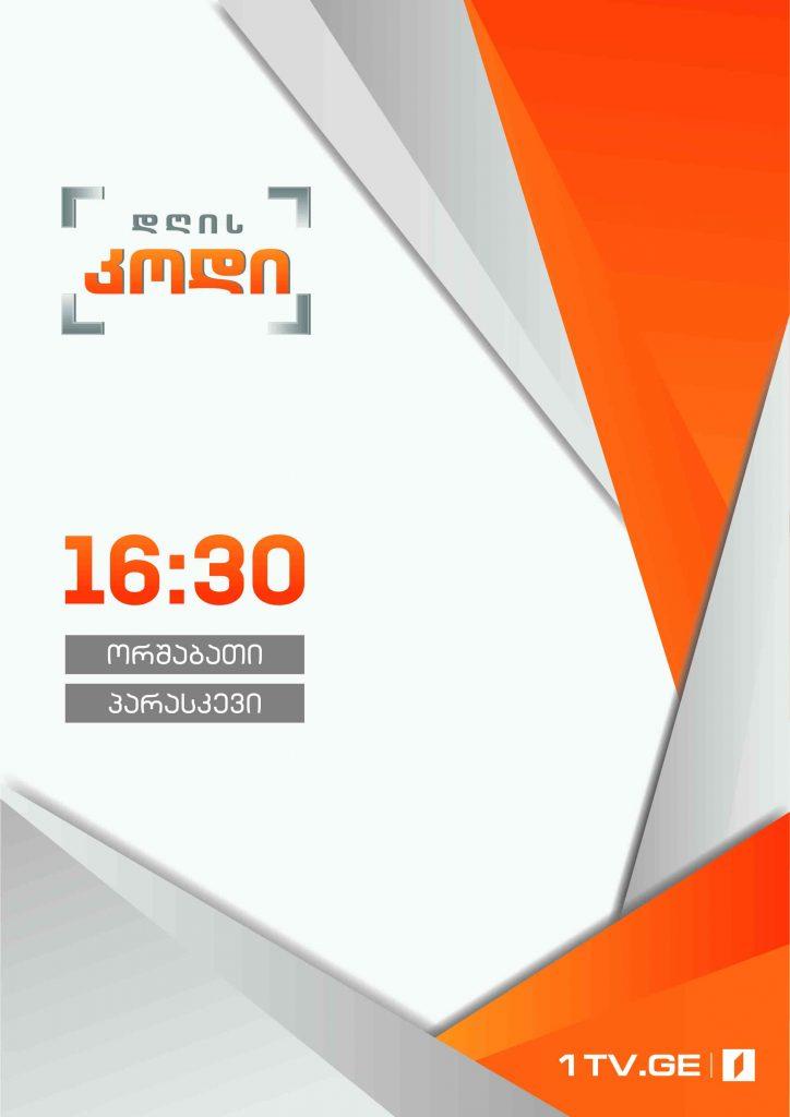 დღის კოდი