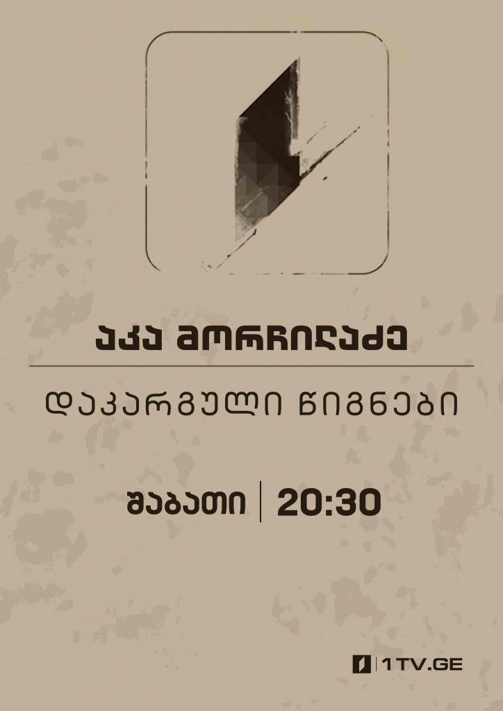 დაკარგული წიგნები