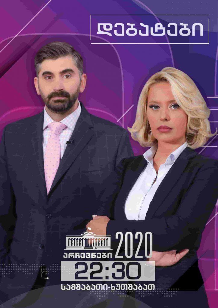 დებატები 2020