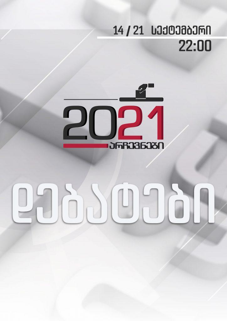 დებატები 2021