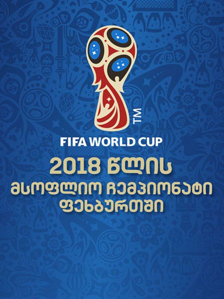 FIFA 2018 SIDEBAR
