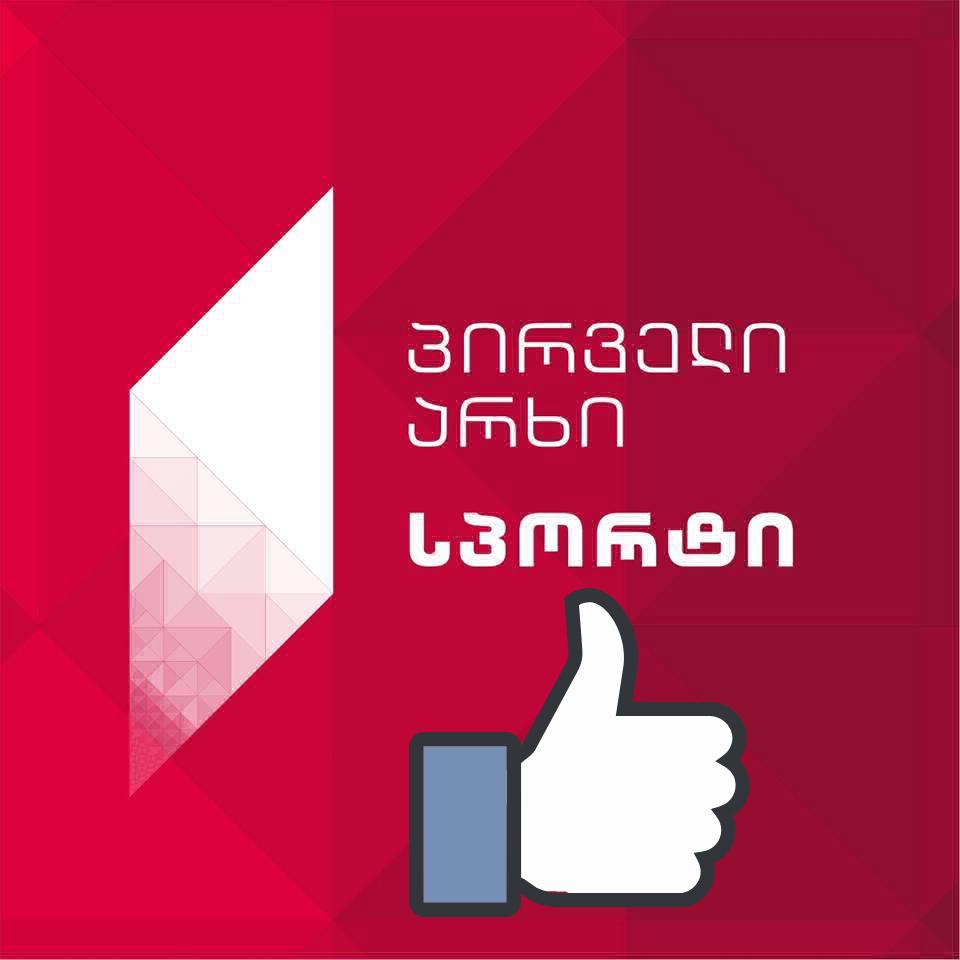 ჩვენი ფეისბუქის გვერდი