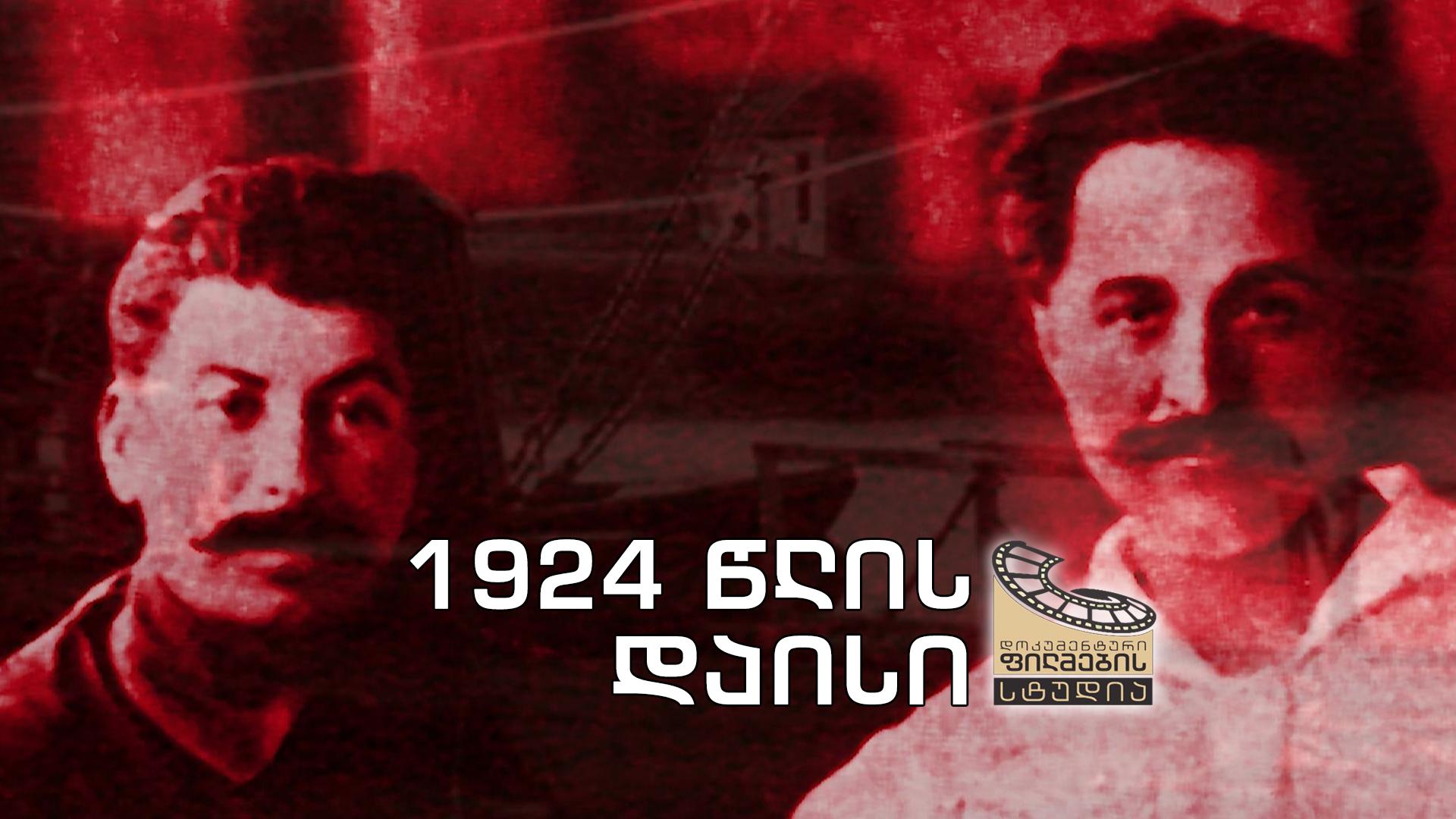 1924 წლის დაისი