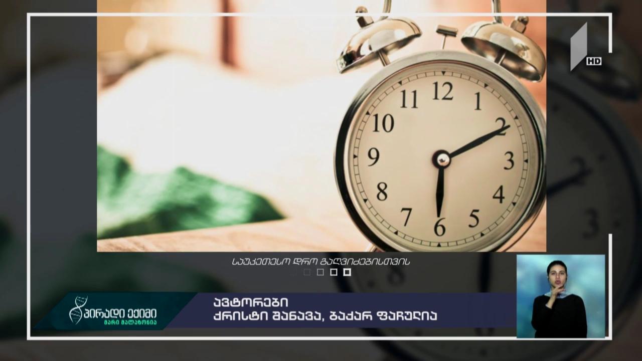 საუკეთესო დრო გაღვიძებისთვის - ძილის ჩვევის მოწესრიგება