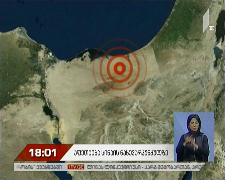 მასშტაბური ტერაქტი ეგვიპტეში - დაღუპულია 155 ადამიანი