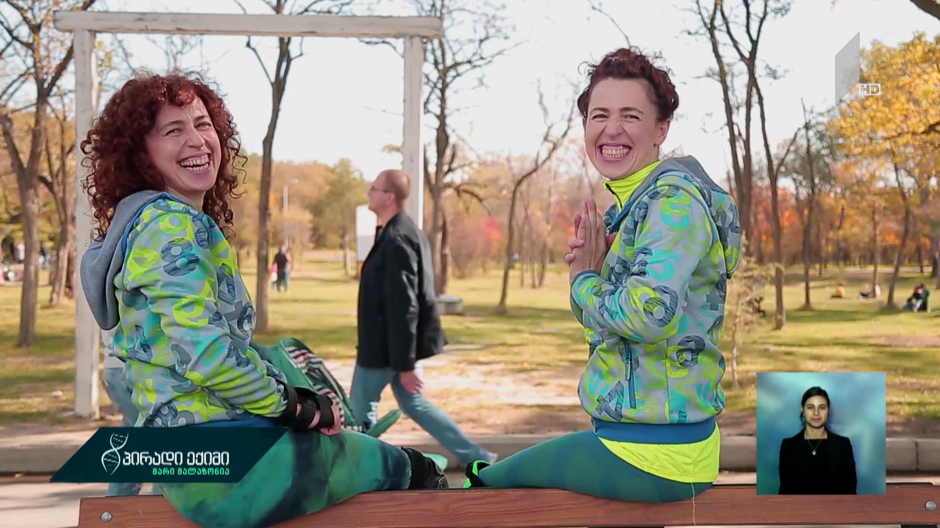 ჩვენ ავირჩიეთ ჯანსაღი ცხოვრების წესი - ტყუპების ისტორია