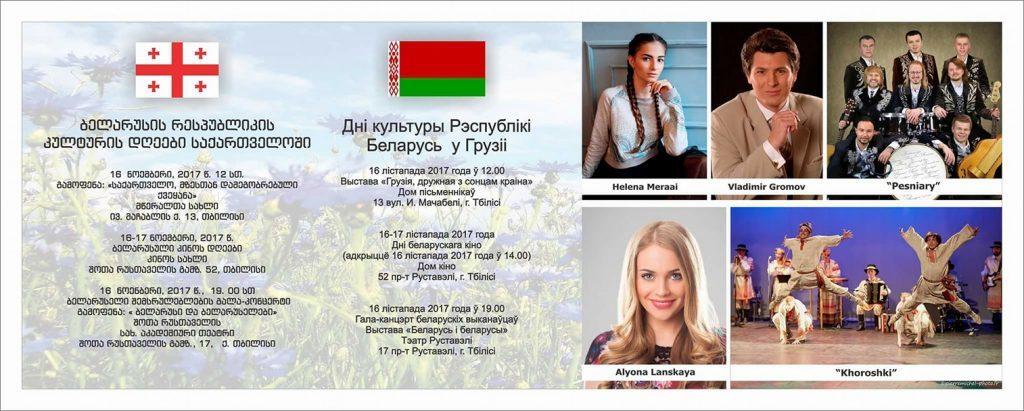 В Грузии пройдут дни культуры Беларуси