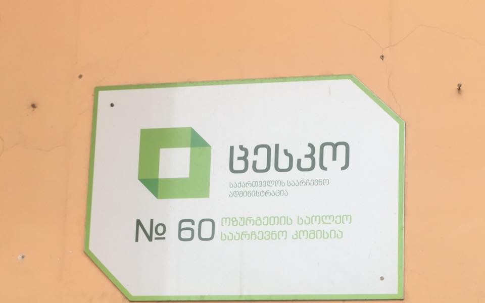 ოზურგეთის #60 საოლქო საარჩევნო კომისიაში ამ დროისათვის სამი საჩივარია შესული