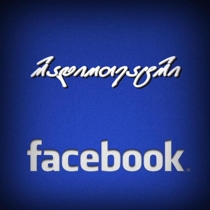 რადიოთეატრი 60 - facebook