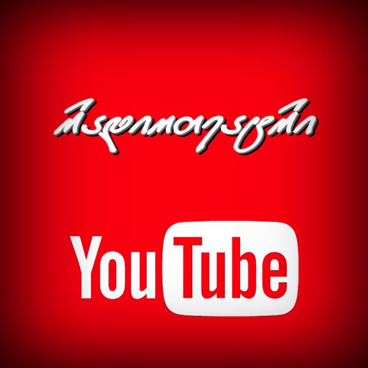 რადიოთეატრი - Youtube