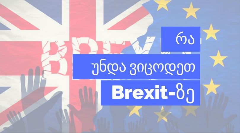 ყველაფერი რაც Brexit-ზე უნდა იცოდეთ