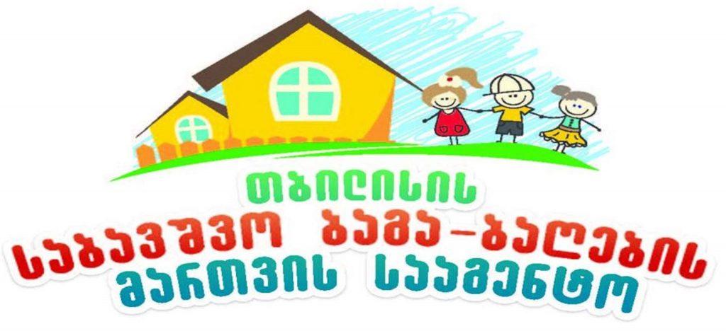 ბაღებშიმშობლებს ბავშვების აცრების შესახებ ცნობის მიტანას სთხოვენ
