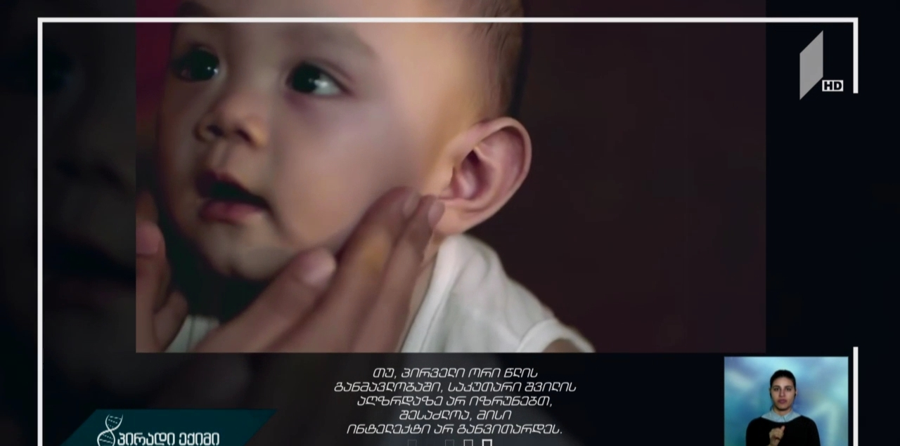ბავშვის თავის ტვინის უჯრედების ზრდა პირდაპირ კავშირშია აღზრდასთან -კვლევა
