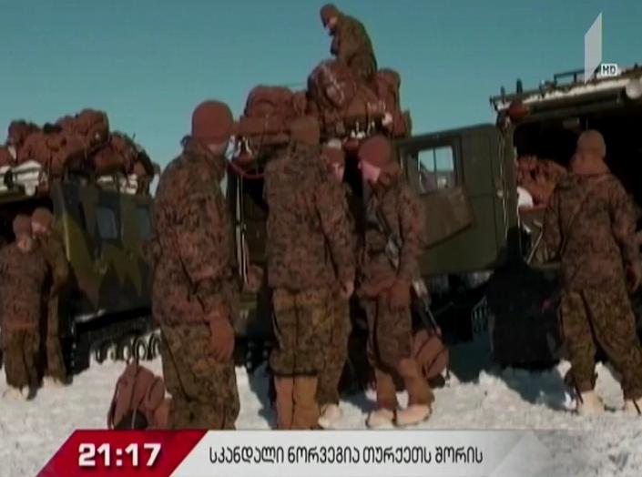 ოფიციალურმა ანკარამ ნორვეგიის ტერიტორიაზე ნატო-ს წვრთნებში მონაწილე ჯარისკაცები უკან გაიწვია - რა გახდა გაწვევის მიზეზი
