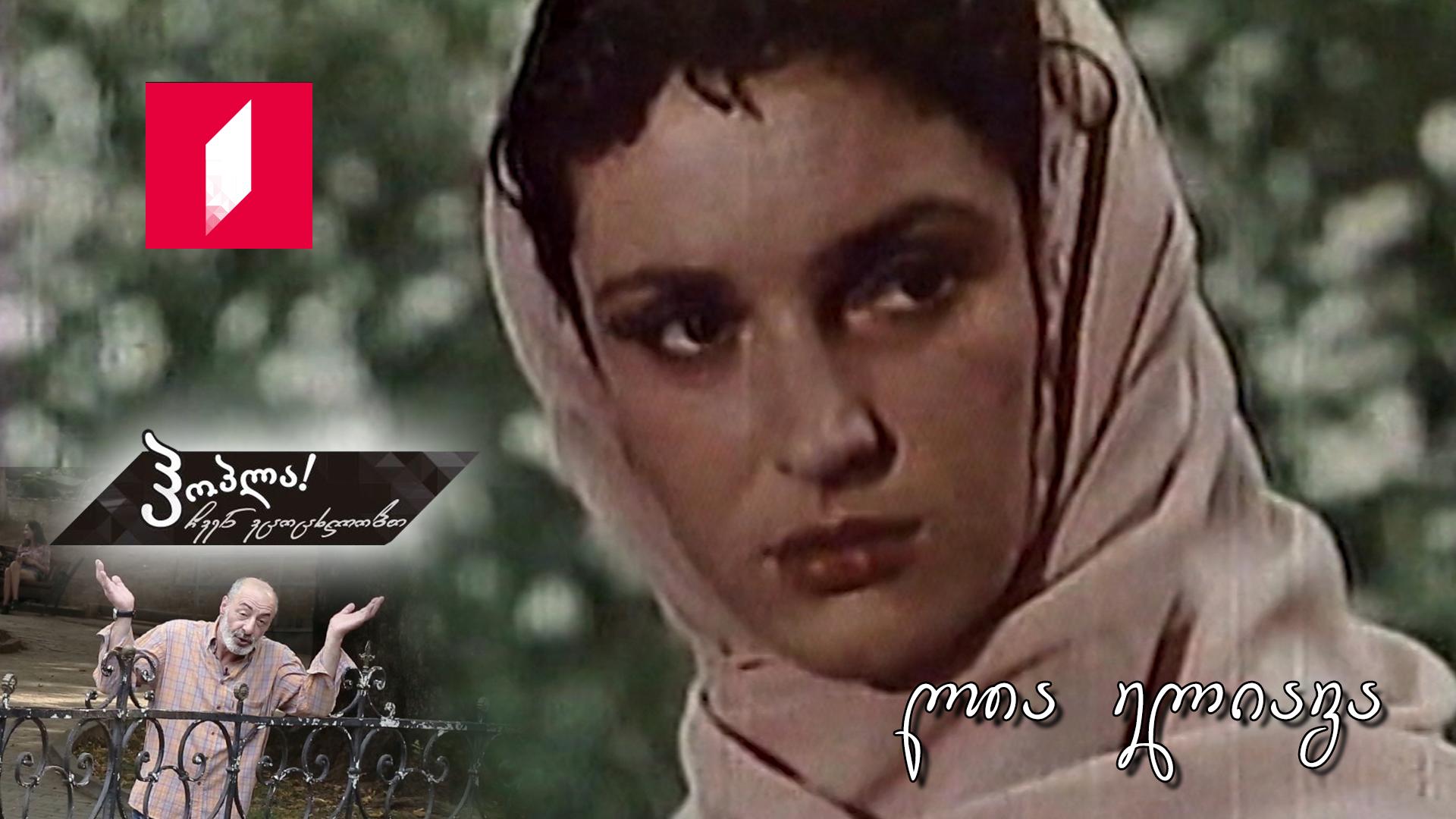 ლია ელიავა