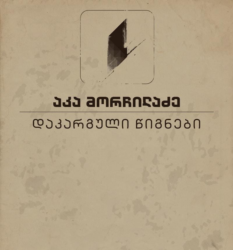 """""""დაკარგული წიგნები"""""""
