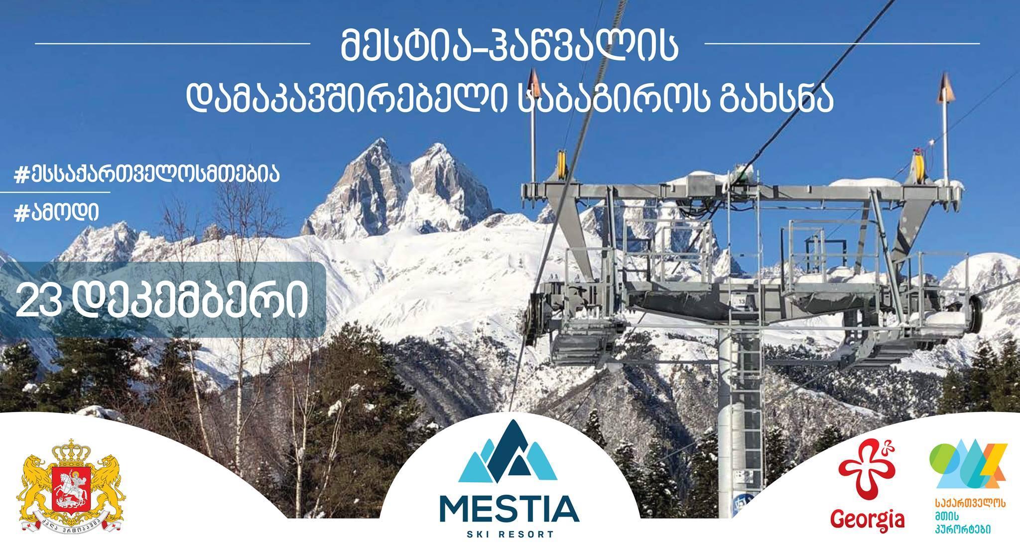 მესტია-ჰაწვალის დამაკავშირებელი საბაგირო 23 დეკემბერს გაიხსნება