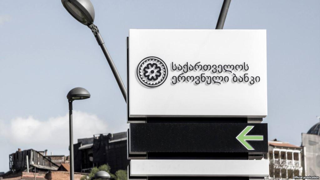 ეროვნული ბანკი საქართველოს მთლიანი საგარეო ვალის შესახებინფორმაციას ავრცელებს