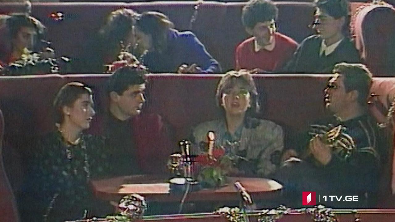დათო ბახტაძე და ნანუკა ხუსკივაძე - საახალწლო თეატრალური შეხვედრები ბერიკონში (1989 წ.)