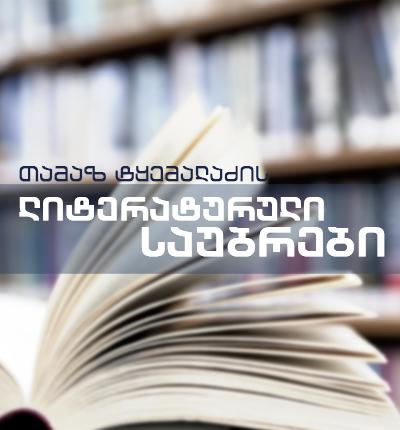 ლიტერატურული საუბრები