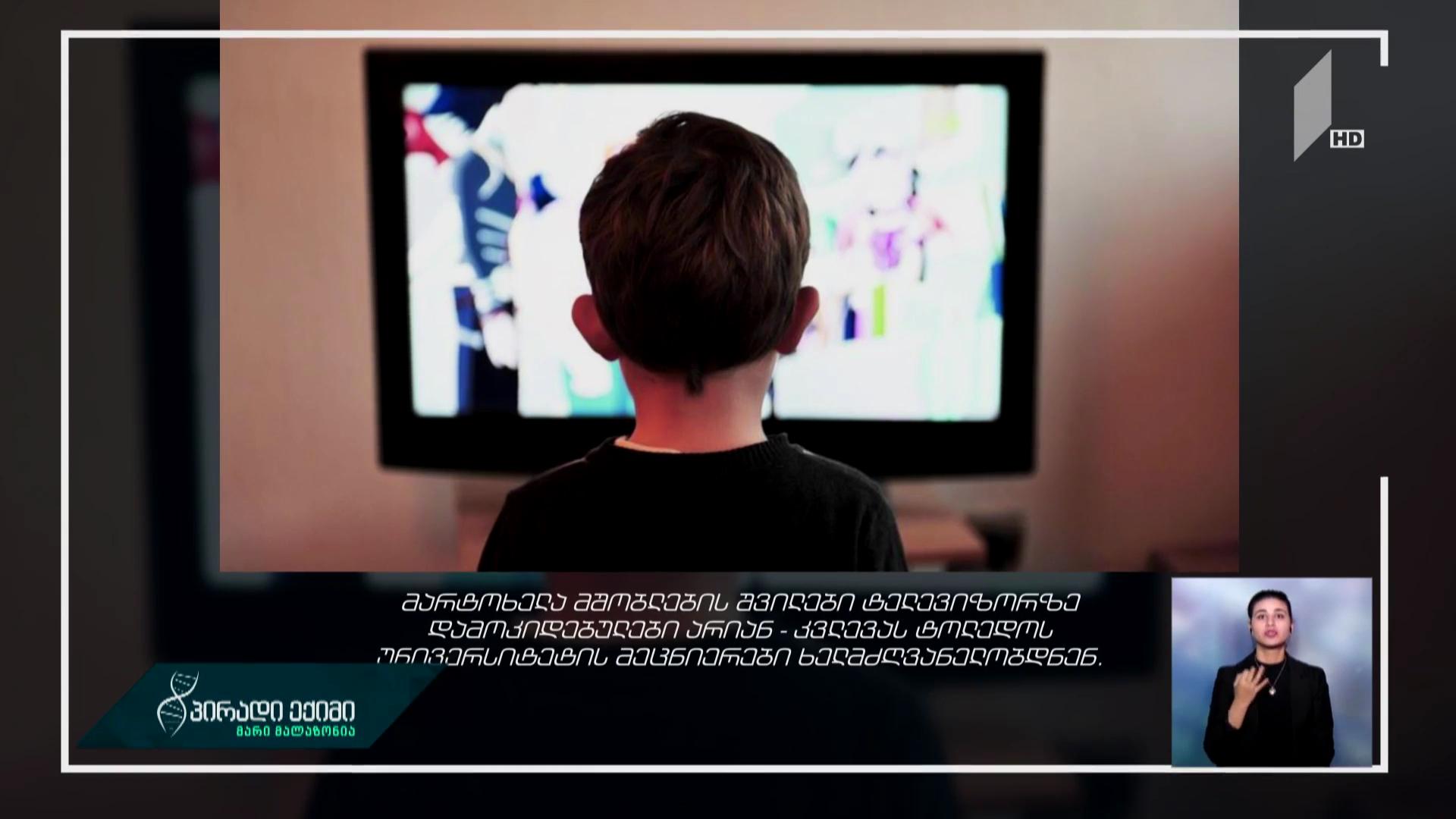 კვლევა: მარტოხელა მშობლების შვილების დამოკიდებულება ტექნოლოგიებზე