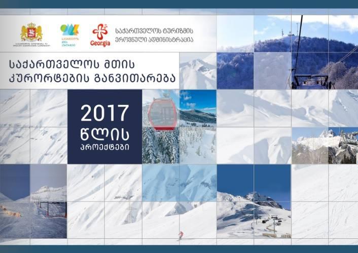 """""""მთის კურორტების განვითარების კომპანია"""" 2017 წლის პროექტებს აჯამებს"""