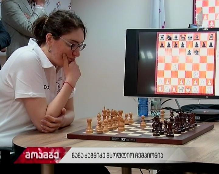 ნანა ძაგნიძე სწრაფი ჭადრაკის მსოფლიოს ჩემპიონია