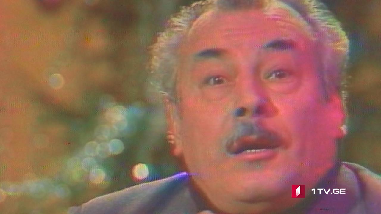 """""""მიყვარხარ ძლიერ... ძლიერ..."""" - გურამ საღარაძე (1985)"""