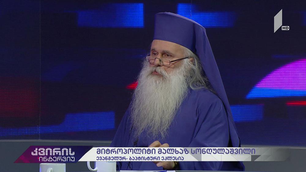 კვირის ინტერვიუ - ირაკლი აბსანძის სტუმარია მიტროპოლიტი მალხაზ სონღულაშვილი - საქართველოს ევანგელურ-ბაპტისტური ეკლესია #LIVE