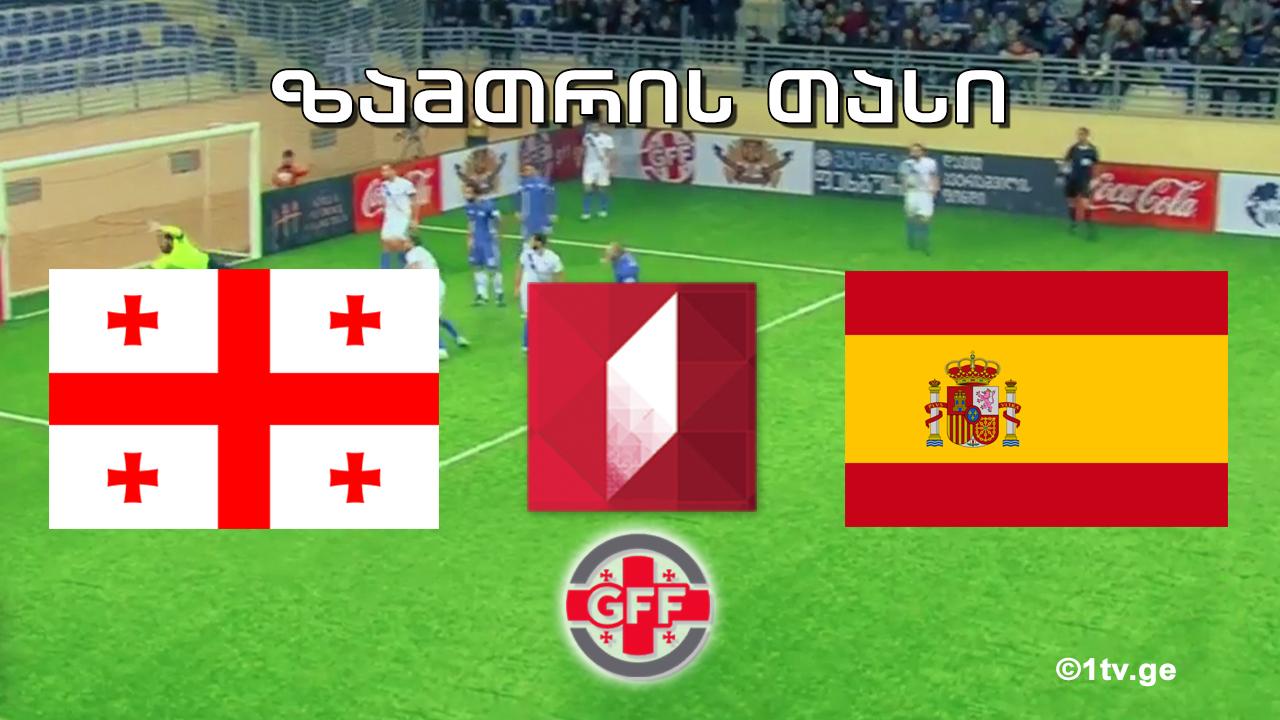 საქართველო - ესპანეთი - ზამთრის თასი - დავით პეტრიაშვილის სახელობის საერთაშორისო ტურნირი მინი ფეხბურთში Georgia vs Spain Winter Cup 2018