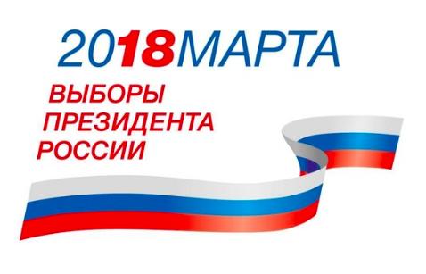 საპრეზიდენტო კამპანია რუსეთში