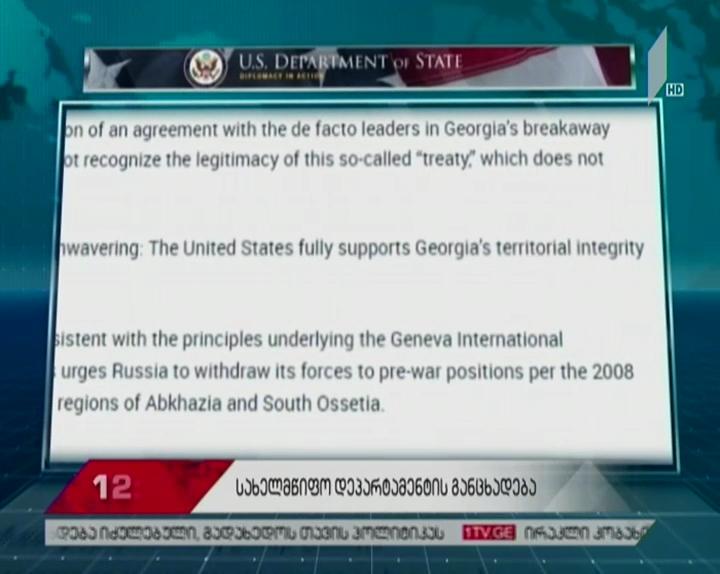 აშშ-ის სახელმწიფო დეპარტამენტის განცხადება - რუსეთმა საქართველოს სუვერენიტეტი დაარღვია