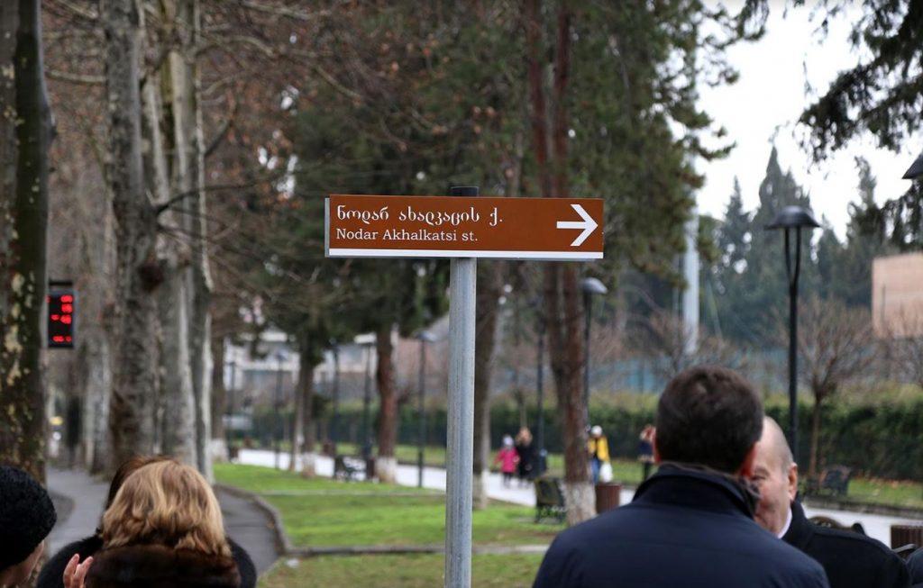 თბილისის ერთ-ერთ ქუჩას ნოდარ ახალკაცის სახელი მიენიჭა