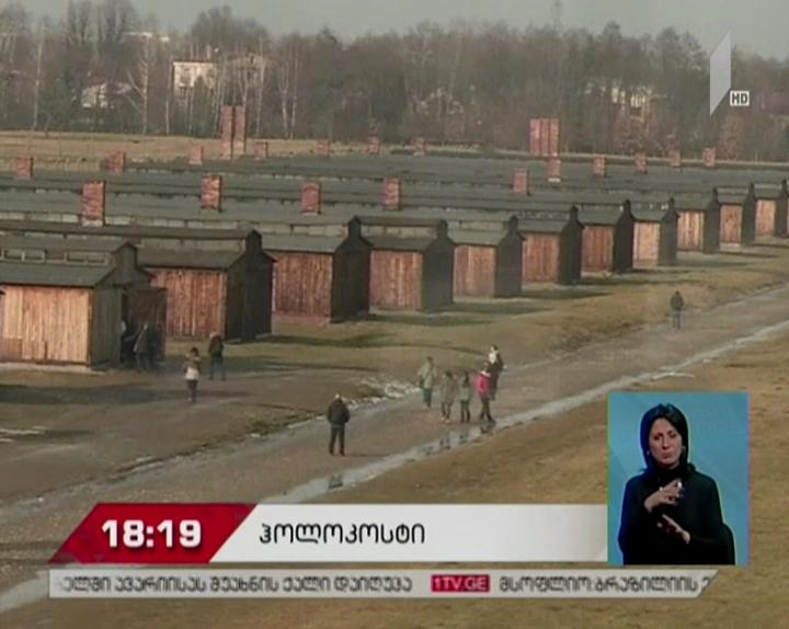 მსოფლიო ჰოლოკოსტის ხსოვნის დღეს აღნიშნავს