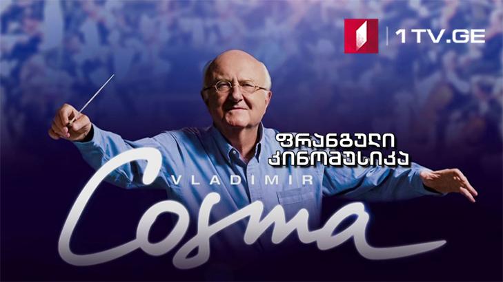 Vladimir Cosma - ფრანგული მუსიკის საღამო