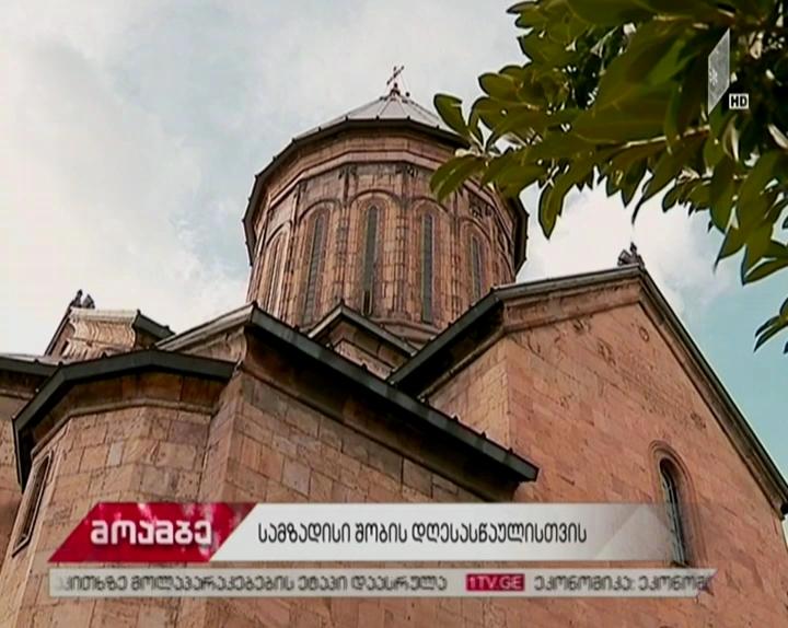 საქართველოს მართლმადიდებელი ეკლესია შობის დღესასწაულისთვის ემზადება