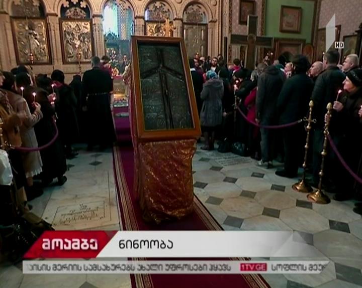 საქართველოს მართლმადიდებლური ეკლესია წმინდა ნინოს ხსენებას აღნიშნავს
