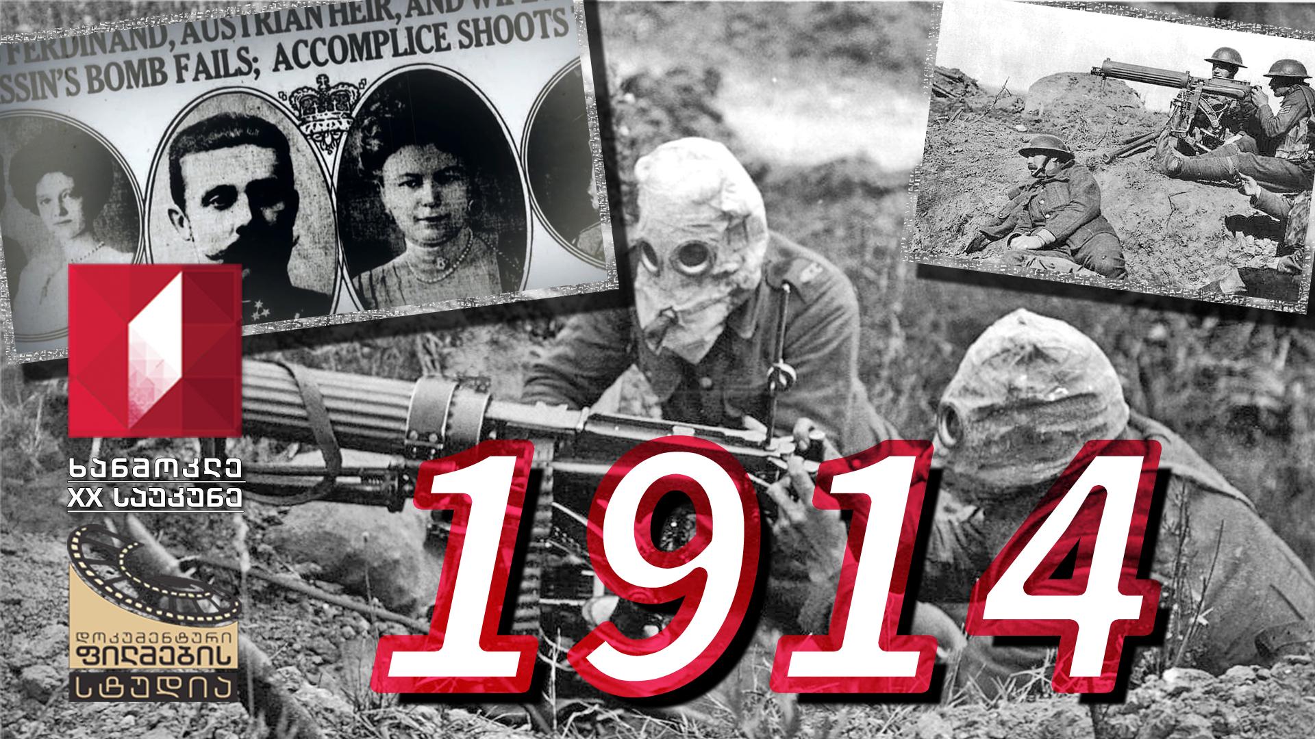 ხანმოკლე XX საუკუნე - 1914
