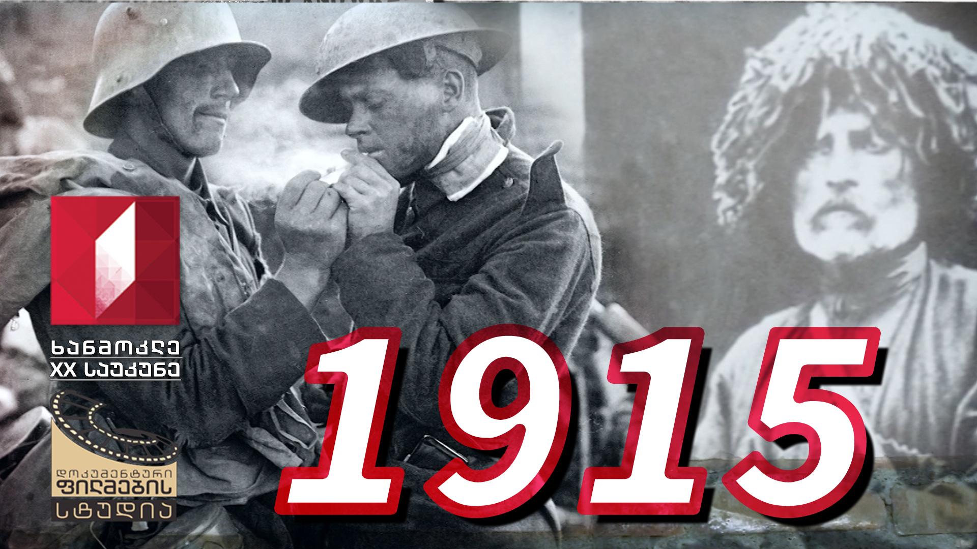 ხანმოკლე XX საუკუნე - 1915