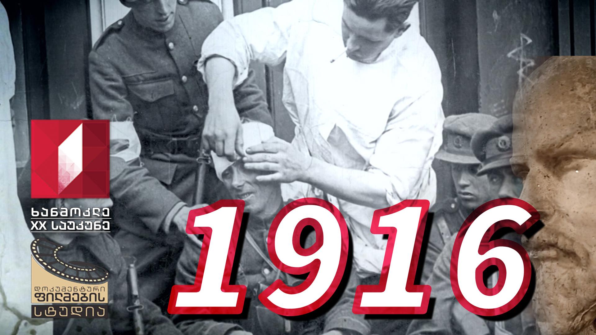 ხანმოკლე XX საუკუნე - 1916